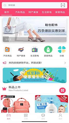 惠拼购 V1.2.3 安卓版截图1