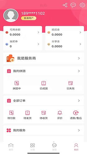 惠拼购 V1.2.3 安卓版截图4