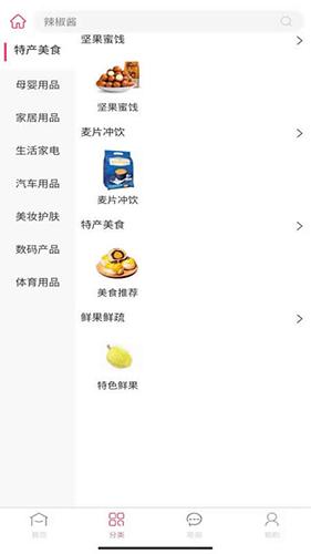 惠拼购 V1.2.3 安卓版截图2