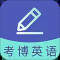 考博英语题库 V3.0.2 安卓版
