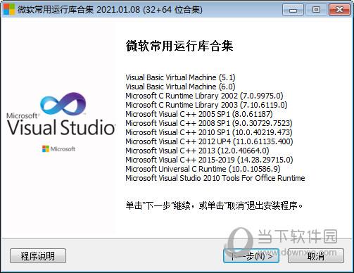 微软常用运行库合集32位