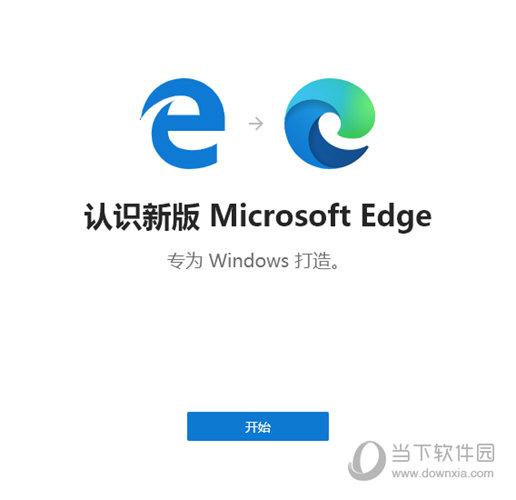 edge浏览器破解版