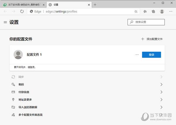 Edge浏览器Win7版离线安装包