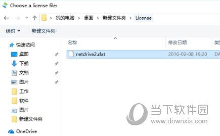 NetDrive3无限制破解版