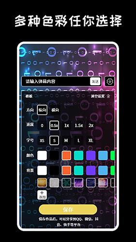 弹幕显示屏 V2.3.2 安卓版截图1
