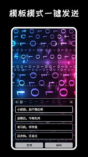 弹幕显示屏 V2.3.2 安卓版截图2