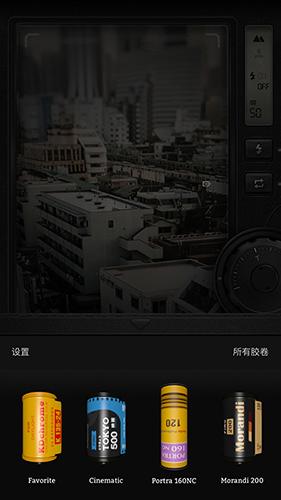 FIMO(复古相机) V2.13.1 安卓最新版截图2