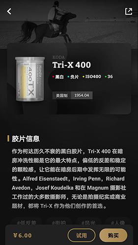FIMO(复古相机) V2.13.1 安卓最新版截图5