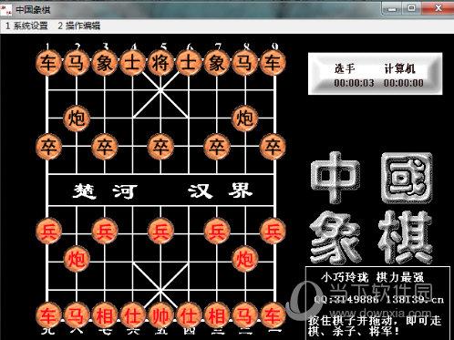 中国象棋大师2020单机版