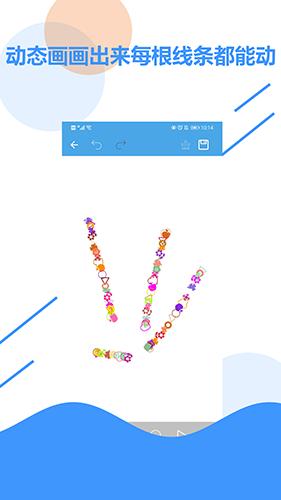 儿童画板 V1.0 安卓版截图3