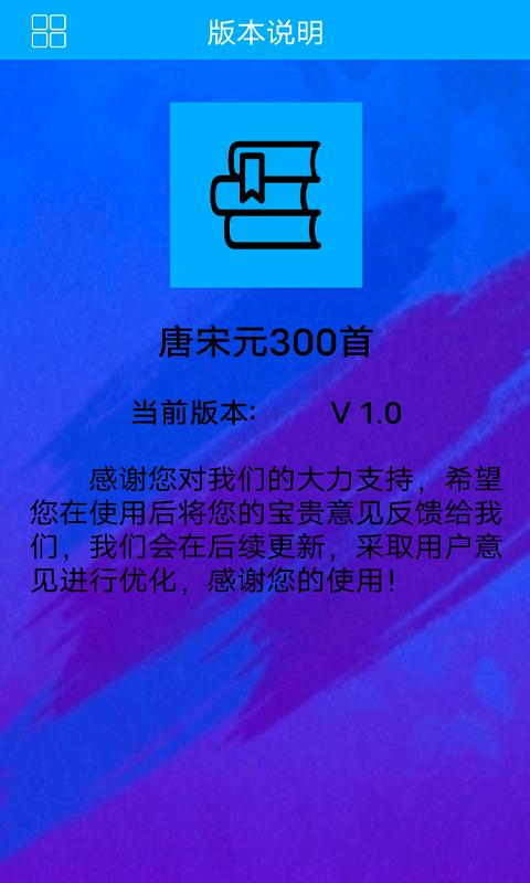 唐宋元300首 V1.0 安卓版截图2