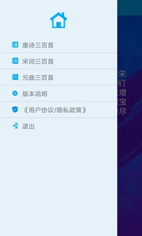唐宋元300首 V1.0 安卓版截图1
