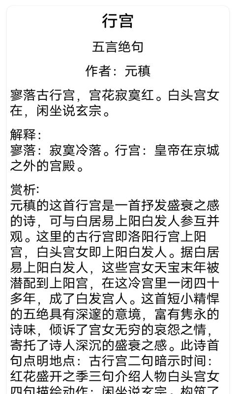 唐宋元300首 V1.0 安卓版截图3