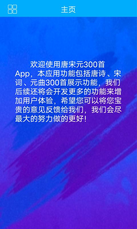 唐宋元300首 V1.0 安卓版截图4