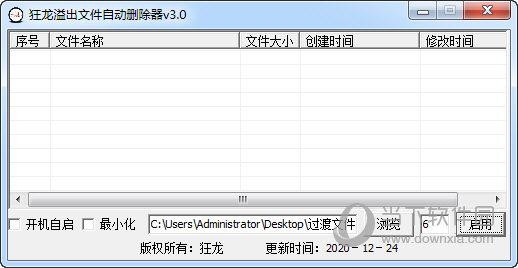 狂龙溢出文件自动删除器