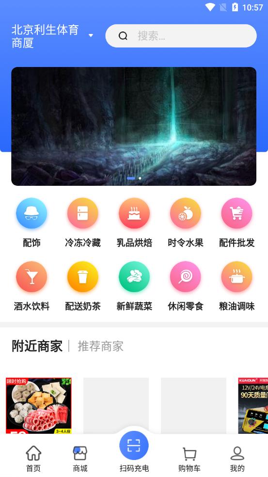 享川充电 V1.0 安卓版截图2