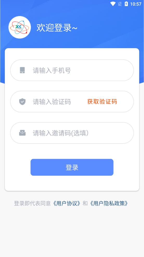 享川充电 V1.0 安卓版截图1