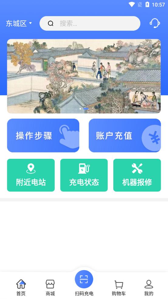 享川充电 V1.0 安卓版截图3