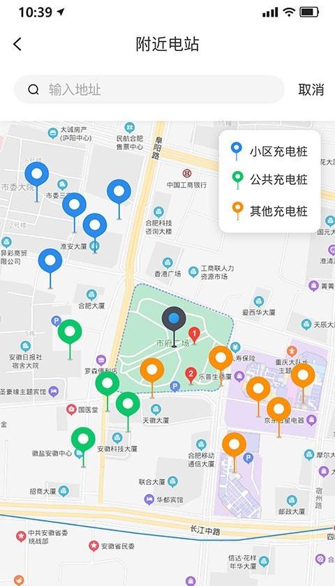 享川充电 V1.0 安卓版截图4