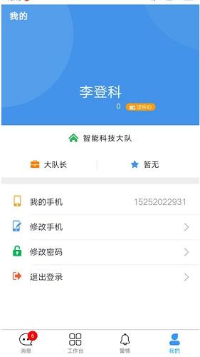 大同蓝火 V3.8.5 安卓版截图4
