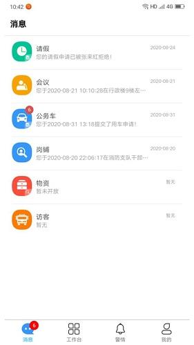大同蓝火 V3.8.5 安卓版截图2