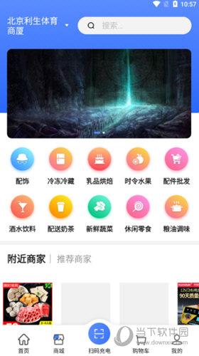 享川充电APP