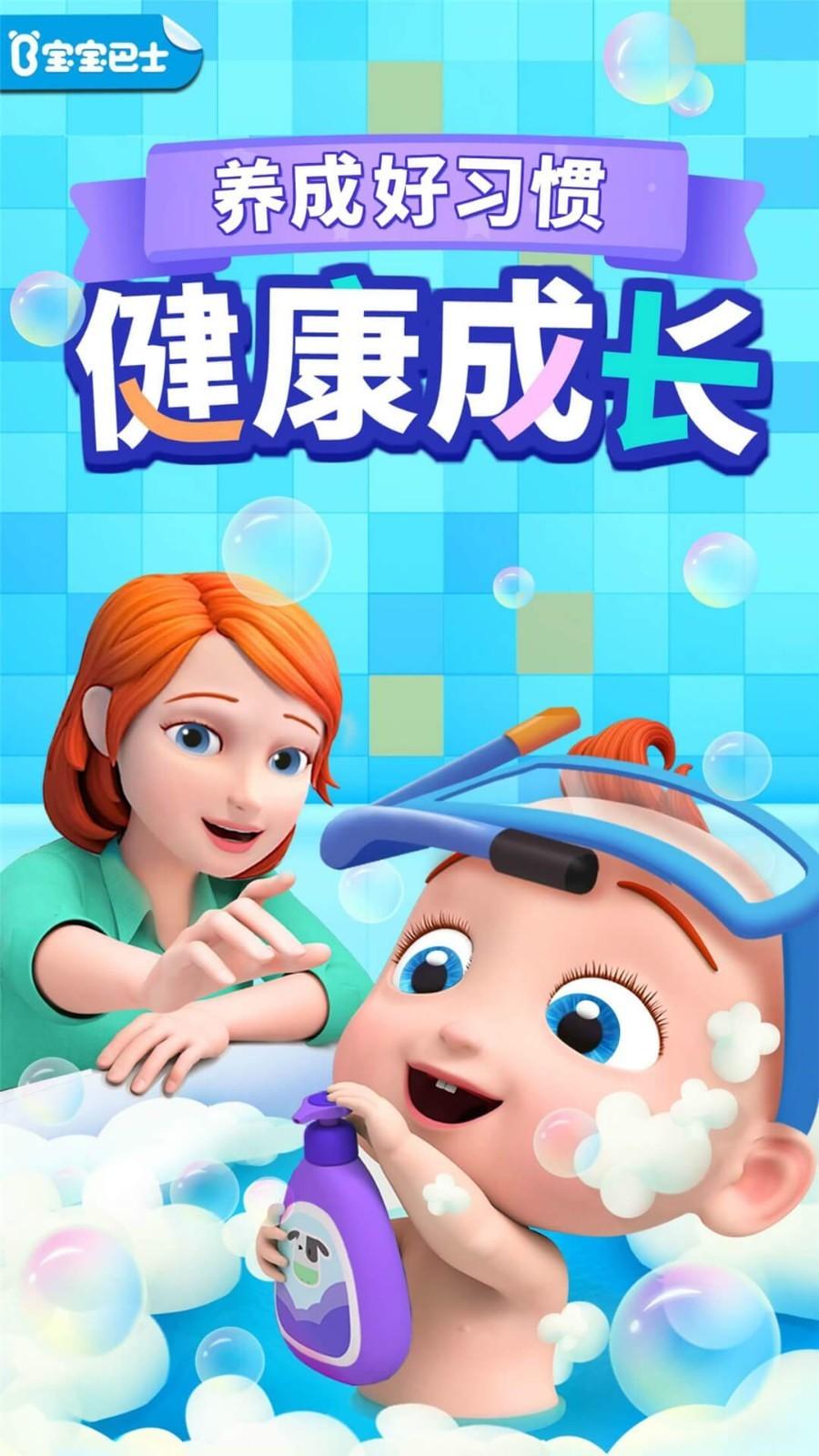 宝宝巴士无广告版 V7.5.4 安卓版截图4