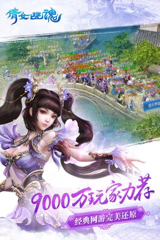 倩女幽魂手游无限灵玉版 V1.9.1 安卓版截图4