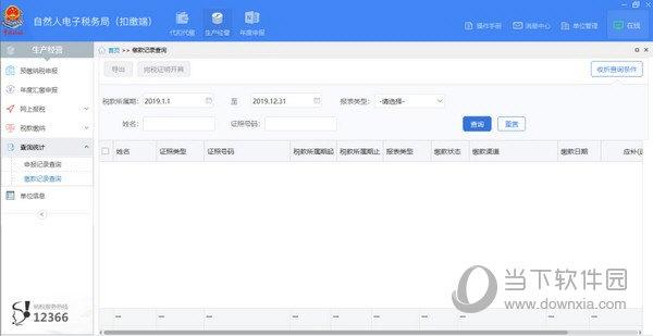 江苏自然人电子税务局扣缴端