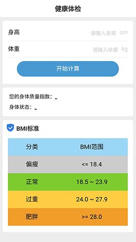 金牛计步 V1.0.0 安卓版截图1