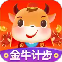 金牛计步 V1.0.0 安卓版