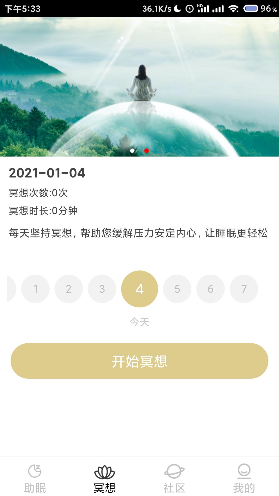 小梦睡眠 V1.0.0 安卓版截图1