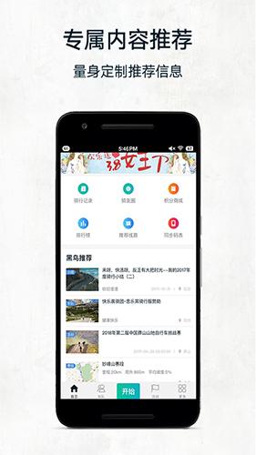 黑鸟单车 V1.9.9 安卓版截图2