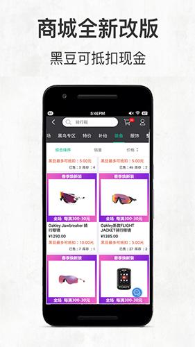 黑鸟单车 V1.9.9 安卓版截图5