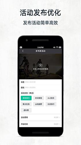 黑鸟单车 V1.9.9 安卓版截图3
