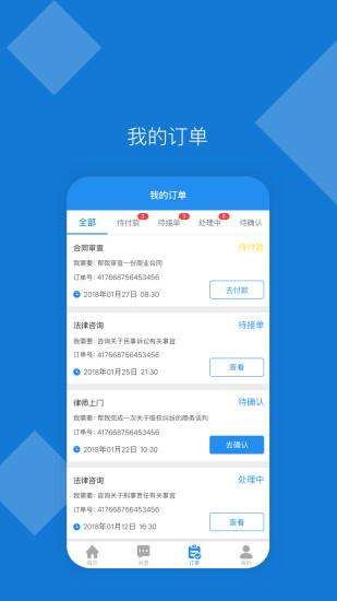 云法务 V1.0.7 安卓版截图2