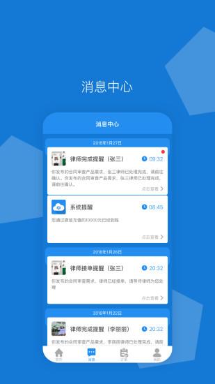 云法务 V1.0.7 安卓版截图1
