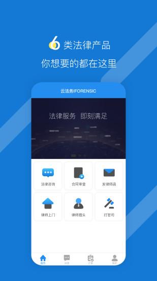 云法务 V1.0.7 安卓版截图4