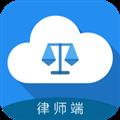 云法务律师端 V1.0.7 安卓版