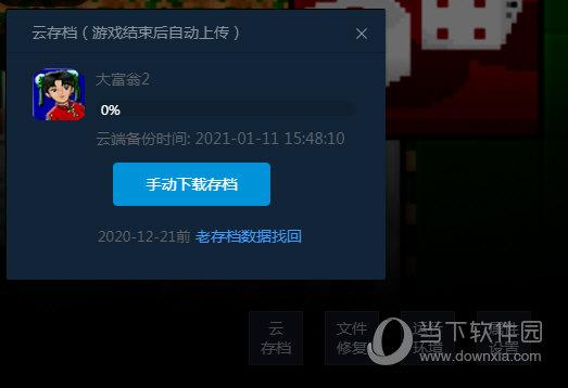 方块游戏平台云存档