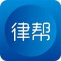 律帮咨询 V1.2.02 安卓版