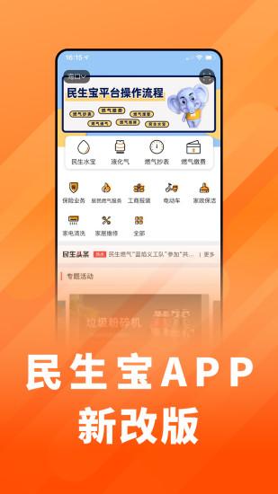民生宝 V4.9.9.2 安卓官方版截图1