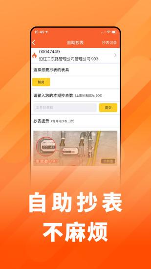 民生宝 V4.9.9.2 安卓官方版截图2