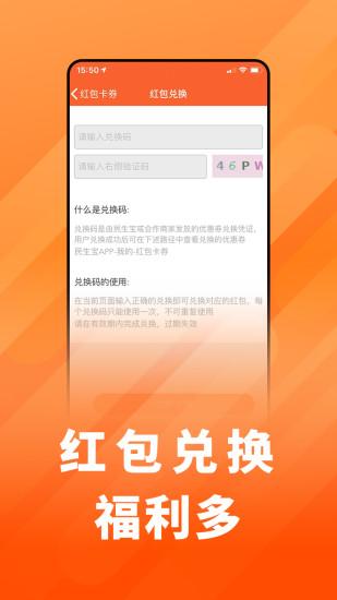 民生宝 V4.9.9.2 安卓官方版截图3