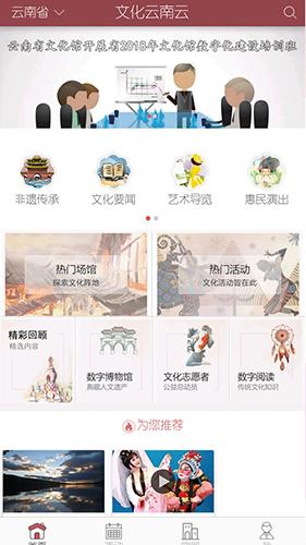 文化云南云 V1.0.3 安卓版截图2