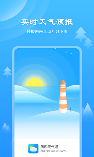 风和天气通 V1.0.0 安卓版截图1
