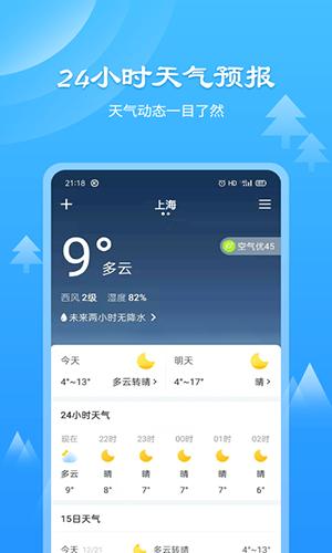 风和天气通 V1.0.0 安卓版截图2