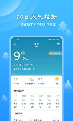 风和天气通 V1.0.0 安卓版截图3