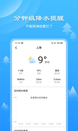 风和天气通 V1.0.0 安卓版截图4