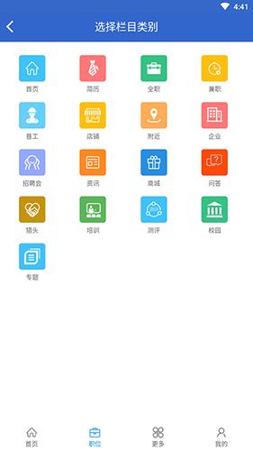 爱上招聘 V1.0 安卓版截图4